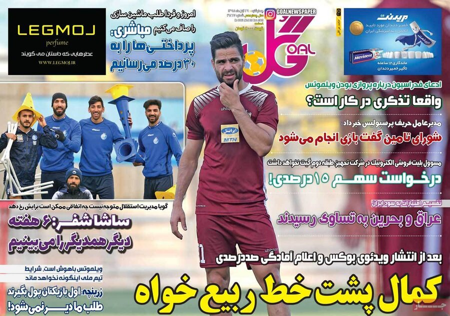 29 آبان؛ صفحه اول روزنامههاي ورزشي صبح ايران