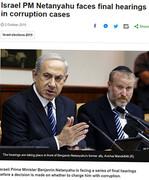 نتانیاهو به رسما به فساد و تقلب متهم شد