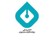 نهاد صنفی روزنامهنگاران: سیاست رسانه در ایران ضد منافع ملی است