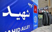 گزارش ویژه درباره دلیل حذف «شهید» از برخی تابلوهای معابر تهران | خطای پیمانکار یا فرسودگی