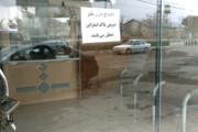 تنها مرکز «تعویض پلاک» اسفراین تعطیل شد