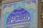 واکنش وزارت کشور به ادعای پیگیری تشکیل استان جدید