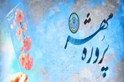 اردبیل استان برتر کشور در پروژه مهر شد