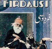 نمایش فیلم مرمت شده فردوسی در موزه سینما