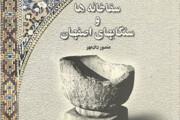 کتاب سقاخانهها و سنگابهای اصفهان بیانگر اهمیت آب در ایران