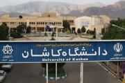 دانشگاه کاشان بین برترین دانشگاههای جهان قرار گرفت