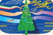 برگزاری اولین دوره جشنواره استانی سرزمین نور