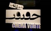 سینما حقیقت ۱۳ |  اعلام اسامی ۱۵ مستند نیمه بلند مسابقه ملی