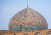 گنبد مسجد شیخ لطفالله دو رنگ شد