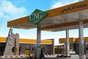 مصرف CNG  با افزایش روبرو شد