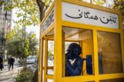 کیوسکهای تلفن همگانی خراسان رضوی به روز شدند