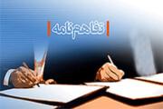 کمیته امداد و آموزش و پرورش کرمان تفاهمنامه همکاری امضاء کردند