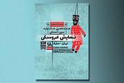 انتشار فراخوان جشنواره نمایش عروسکی تهران - مبارک