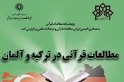 نشست «مطالعات قرآنی در ترکیه و آلمان» برگزار میشود