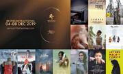 معرفی فیلمهای کوتاه جشنواره جهانی فیلم پارسی