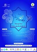 همایش بینالمللی «جایگاه زن در تمدن ایران و اسلام»