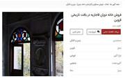 چوب حراج بر یک خانه تاریخی ۱۵۰ ساله در قزوین