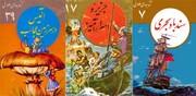 بازگشت خاطرات کودکان دهههای ۴۰ و ۵۰ به بازار | تجدید چاپ کتابهای طلایی پس از ۵۶ سال