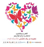 روزشمار هفته اطلاعرسانی ایدز در ایران اعلام شد