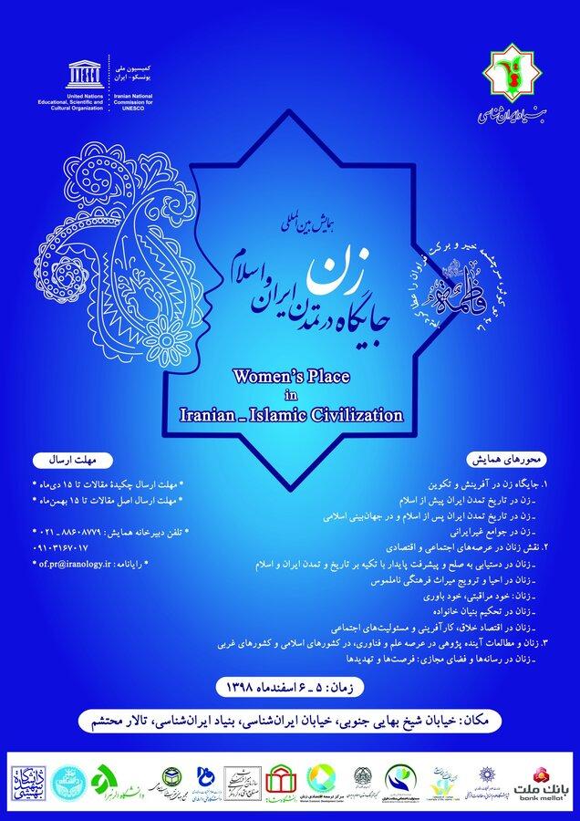جایگاه زن در تمدن ایران و اسلام