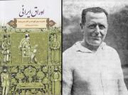 روایتهای ناب یک خبرنگار عاشق عتیقه از خلق و خوی ایرانیها
