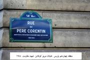نام شهدای مقاومت فرانسه بر کوچهها و خیابانهای پاریس