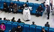 عکس روز: ربات پلیس در ایستگاه قطار
