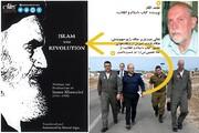 عکس | کتاب امام خمینی (ره) در دست وزیر جنگ رژیم صهیونیستی