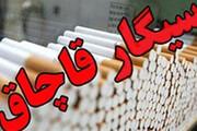 کشف ۳۰۰هزار نخ سیگار قاچاق در زرندیه