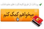 اغفال کاربران با درج آگهی دروغین در یزد