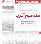 خط حزبالله منتشر کرد؛ اطلاعات جدید از اقدامات رهبر انقلاب در مورد ماجرای بنزین