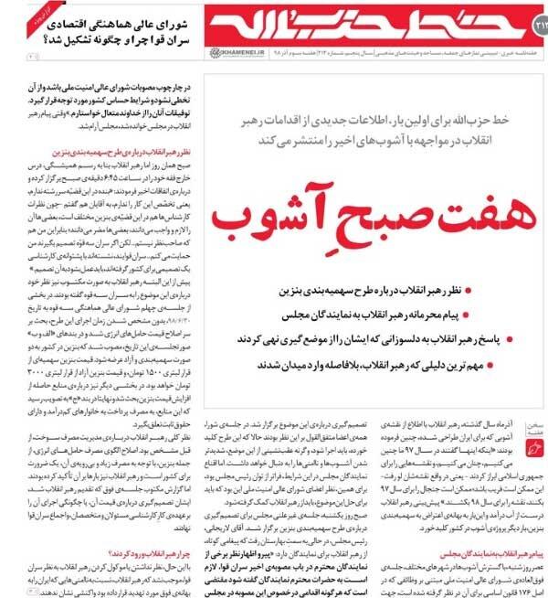 حزبالله نشريه