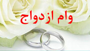 ۴۹۰۰ لرستانی در صف دریافت تسهیلات ازدواج