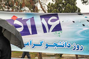 سخنرانان برنامههای روز دانشجو در دانشگاههای تهران | روحانی فردا به مجلس میرود