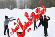آخرین وضعیت مدارس استان کهگیلویه و بویراحمد اعلام شد