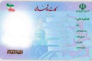 کارت ملی ۴ هزار نفر در کهگیلویه و بویراحمد صادر نشد