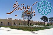 همراهی نکردن برخی مسئولان استان در طرح جامع پارک یزد