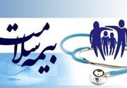 ۱۰ میلیون ایرانی در انتظار اعلام نظر وزارت رفاه | رایگان شدن بیمه سلامت فقط یک راه دارد