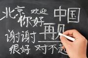 آیا چینی زبان خارجی دانشآموزان ایرانی میشود؟