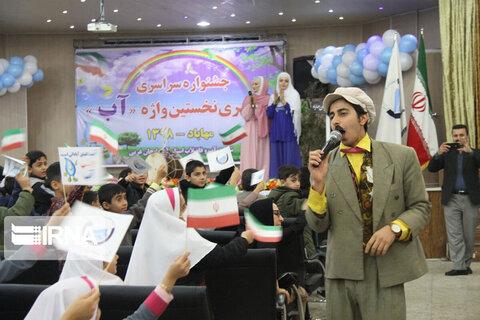 جشنواره یادگیری نخستین واژه «آب» در مهاباد