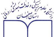 تجمع کارکنان بیمارستان الزهرا اصفهان در اعتراض به عدم پرداخت کارانه
