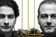 آلبوم موسیقی هم لاکچری شد | قیمت آلبوم جدید محسن چاوشی