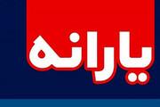 ۱۳۵ هزار خانوار استان، کمک معیشت دریافت کردند