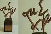 پایان تیرماه آخرین مهلت ارسال اثر به جایزه شاملو