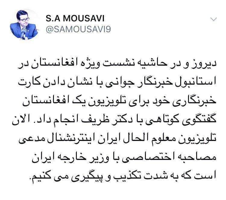 توییت سخنگوی وزارت خارجه