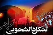 نامه تشکلهای دانشجویی اصفهان به رئیس قوه قضائیه
