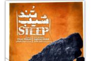 احسان علیخانی با «شیب تند» به سینما حقیقت میآید