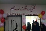 بهرهبرداری از درمانگاه تخصصی شکاف لب و کام در بیمارستان ابوذر