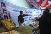 بازگشایی نمایشگاه یلدا در اراک