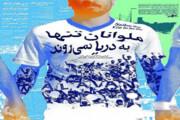 راهیابی ملوانان تنها به دریا نمیروند به جشنواره فیلمهای ورزشی ایران